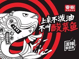 香椒(南宁)——泼辣酸菜鱼  意合餐饮品牌策划与设计