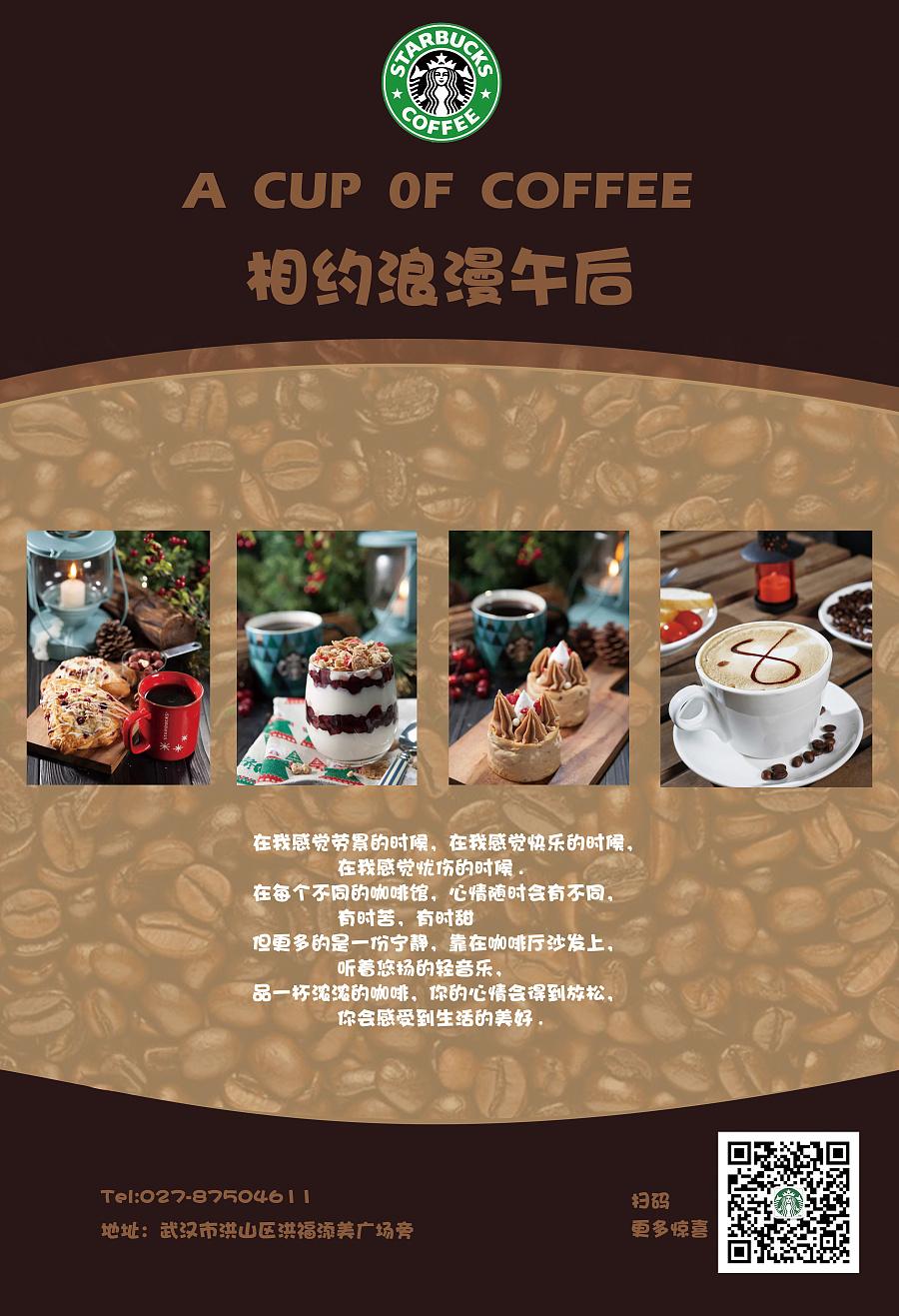 星巴克咖啡海报
