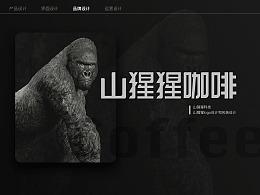山猩猩品牌设计