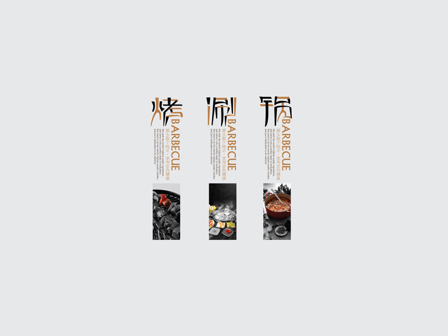 餐饮火锅品牌定位餐饮品牌网页,画册,宣传单页