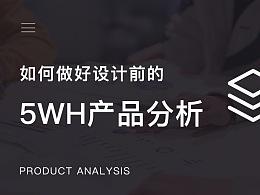 如何做好设计前的5WH产品分析