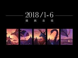 2018上半年插画总结