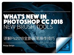 Ps CC 2018新特性系列教程Ⅱ——全新画笔详解