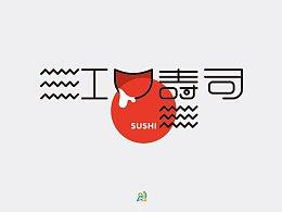 """一家日式美食品牌""""江口寿司""""logo设计"""