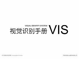 企业VI系统