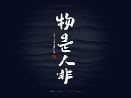 书法商写石头许6月 日本字体 书法字体定制  字体设计