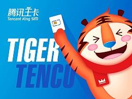 泰格 • 腾虎 (Tiger Tencu )