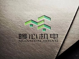 暖心机电LOGO设计——金与彥设计