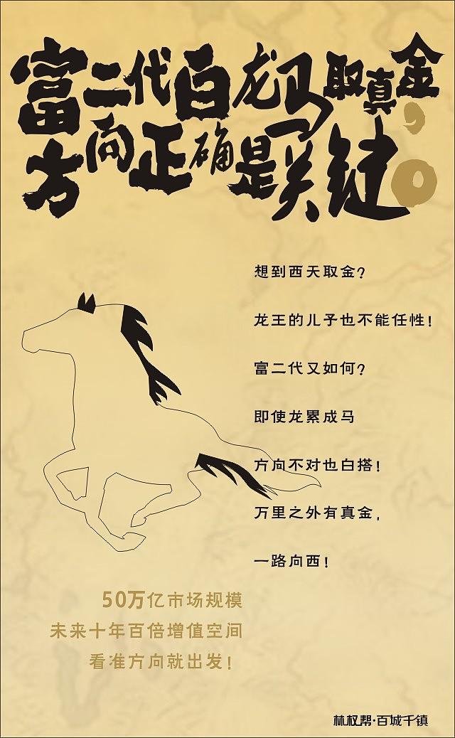 西游记 字体|平面|海报|qiudan520 - 原创作品 - 站酷