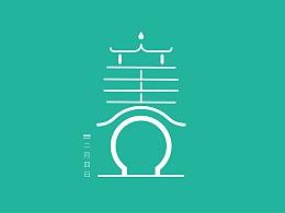 二十四节气之立春·字体设计