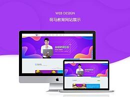 荷马教育企业网站