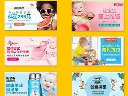 母婴儿童玩具用品banner