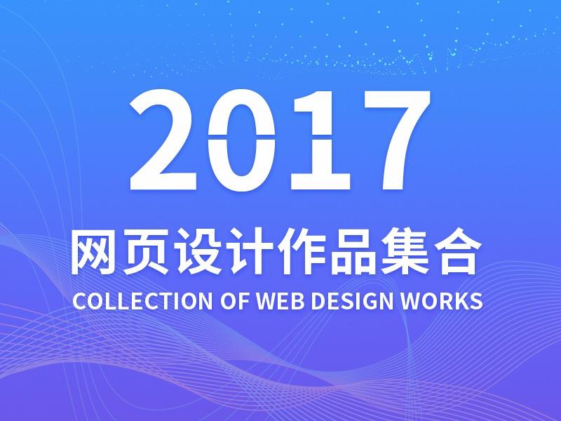 网页设计作品集图片