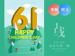 """周练05期:""""六一儿童节""""主题海报设计实战,视频&图文"""