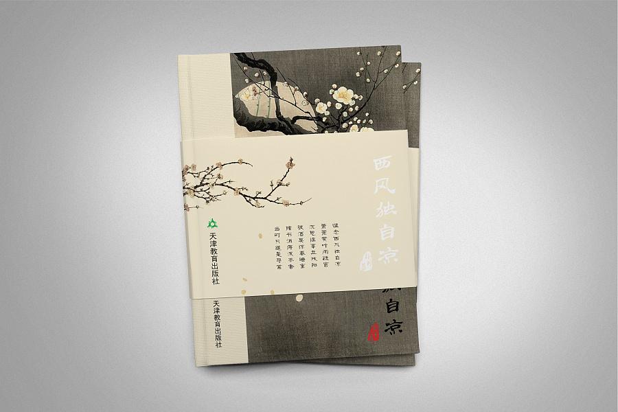 原创作品:书籍装帧设计