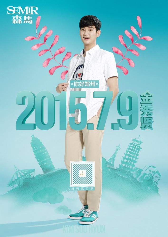 森马 金秀贤中国行,海报设计图片