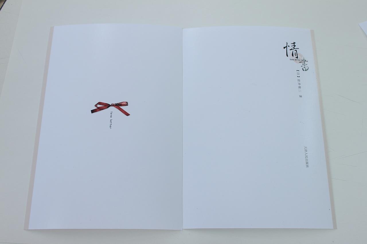 第一次书籍作业 . 岩井俊二《情书》图片