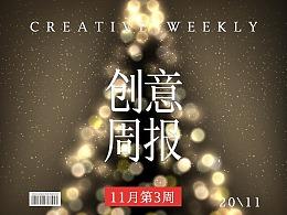 【创意周报18-11-3】感恩节,致我最感谢的ta