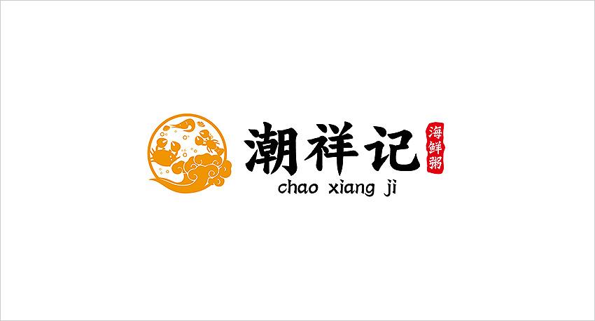 海鲜砂锅粥logo设计-海鲜砂锅粥vi设计-餐饮logo设计图片