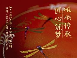 漆器,来自东方中国。