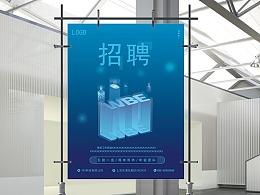 2.5Dweb工程师招聘海报
