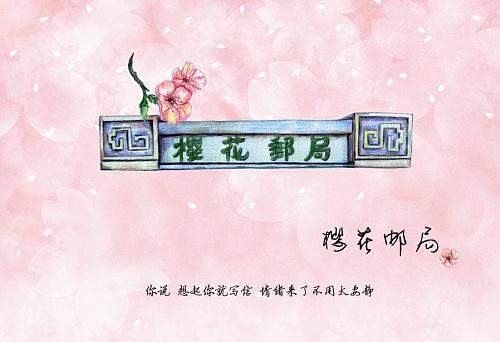 武汉大学明信片 珞珈物语 诺初明信片 武大明信片 武汉手绘明