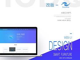 汇川电气网站改版