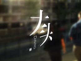 大头外面升级——Dining大头餐厅logo