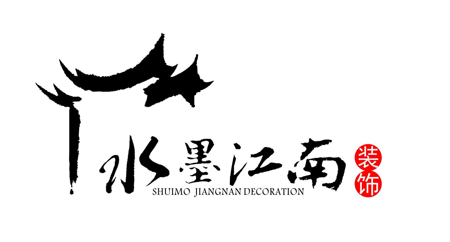 水墨江南装饰标志设计图片