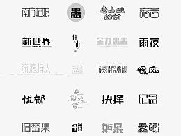 字体/字体设计Ⅰ