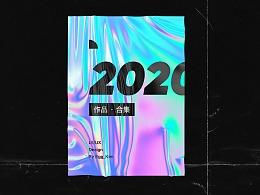 2020年作品合集 — 進擊の皮蛋