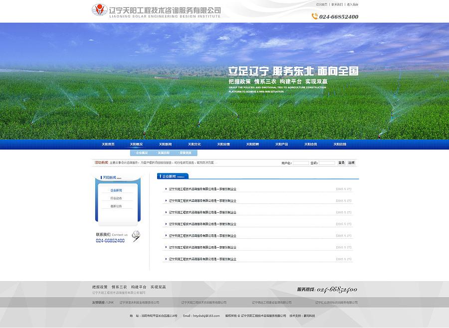 天阳工程技术咨询服务有限公司 企业官网 网页 yinyu
