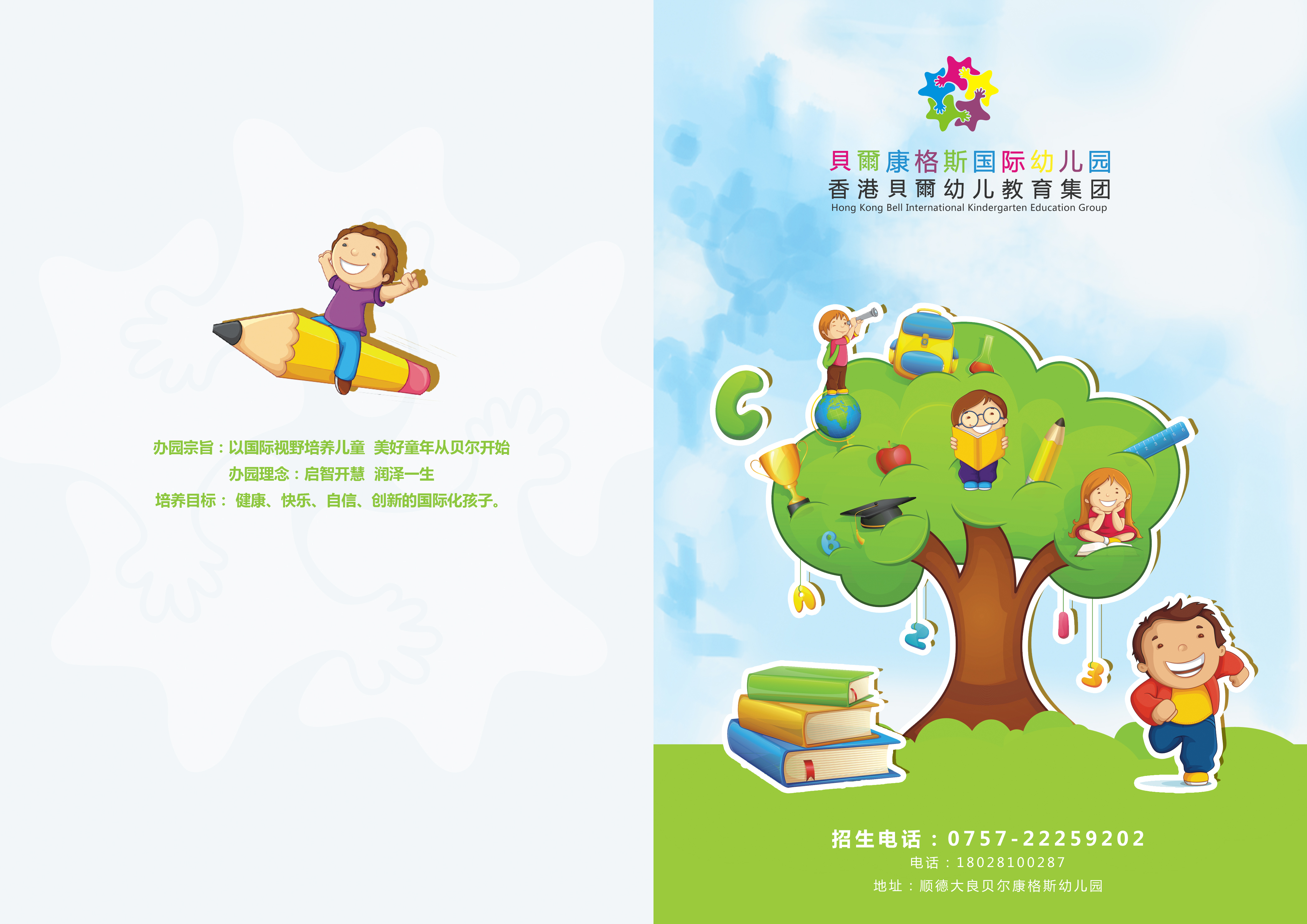 幼儿园宣传画册封面