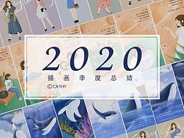 2020季度【插画】小结