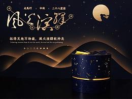东方好礼【斗转星移】中秋月饼礼盒