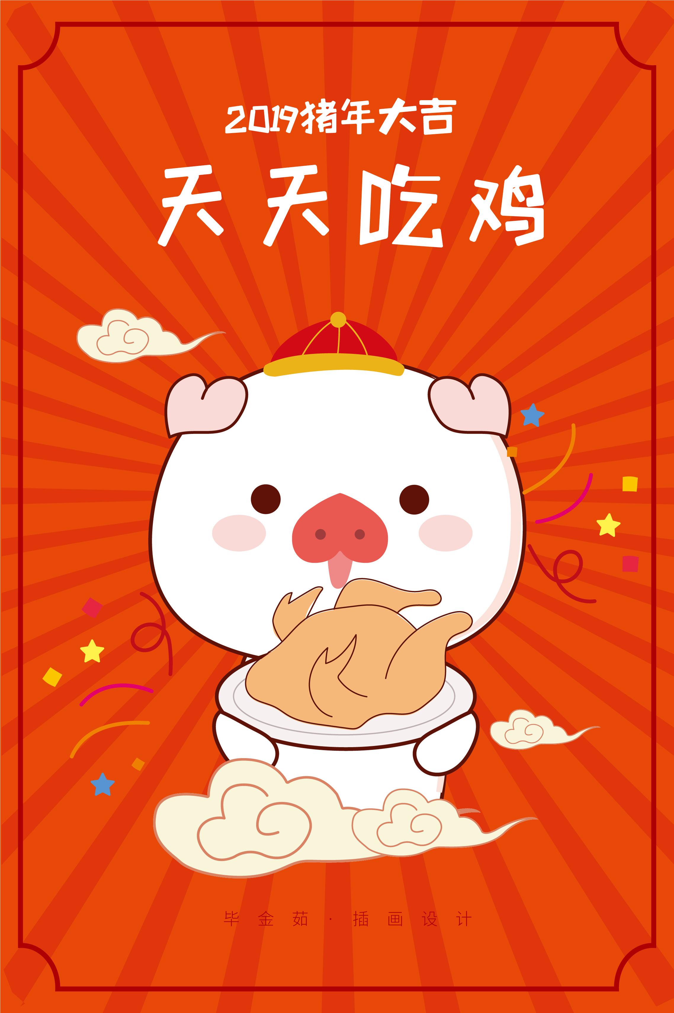 2019猪年大吉猪小爱表情系列衍生品元宝猪表情包的戴美瞳没图图片