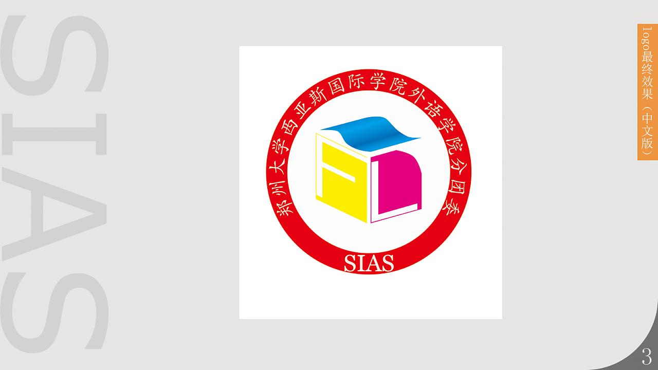学院组织logo设计|平面|品牌|等待期待 - 原创作品图片