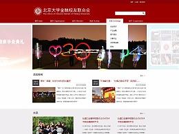北京大学金融校友联合会
