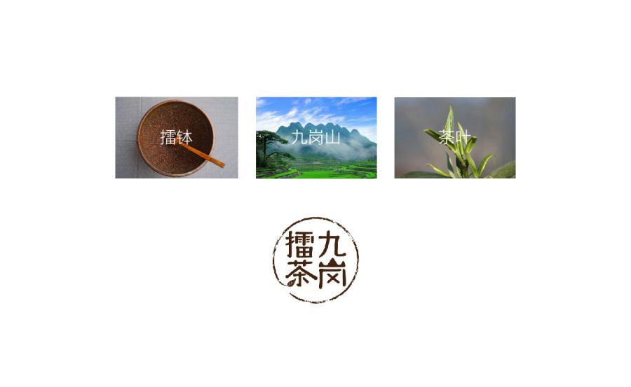 九岗擂茶食品系列化包装毕业设计|包装|平面