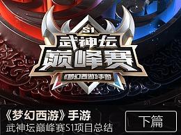 《梦幻西游》手游武神坛巅峰赛S1项目总结(下篇)
