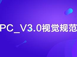 一个产品的PC端_UI规范