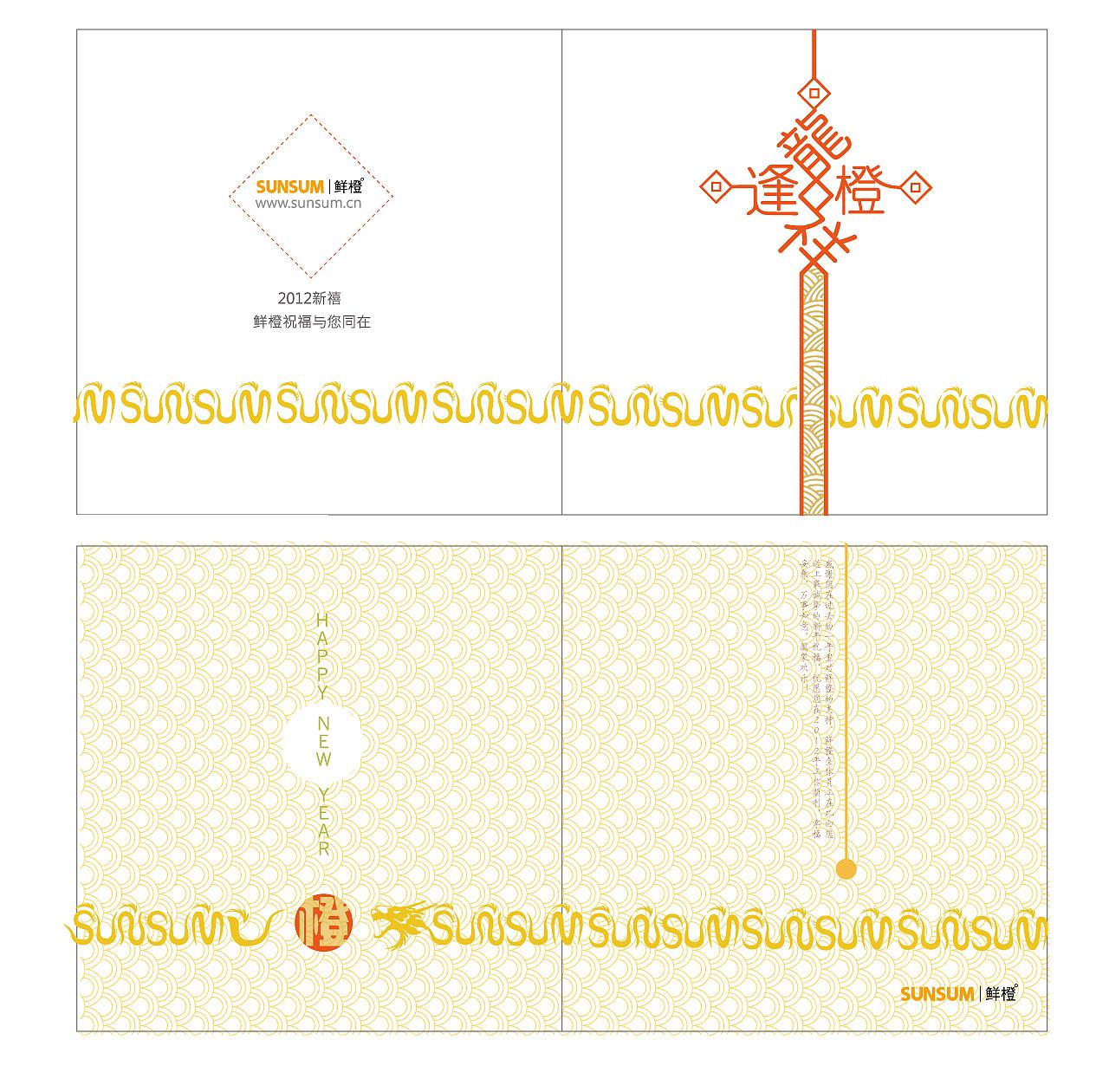 给鲜橙v模板做的龙年模板红酒广告设计ppt贺卡图片