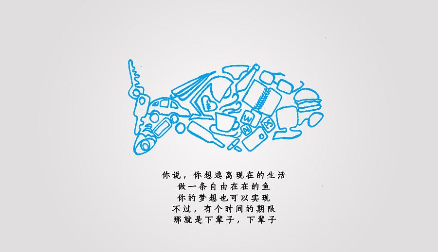 鱼 创意图形设计