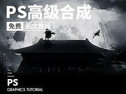 【PS高级合成】剪影合成图文教程