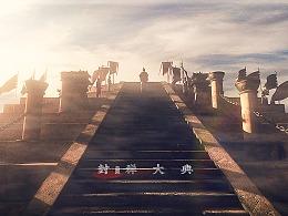 Qin Dynasty - 秦