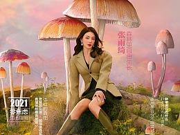 张雨绮《时尚健康》2021开年封面