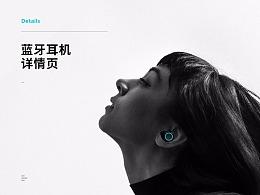 Headset S5蓝牙耳机详情页视觉设计