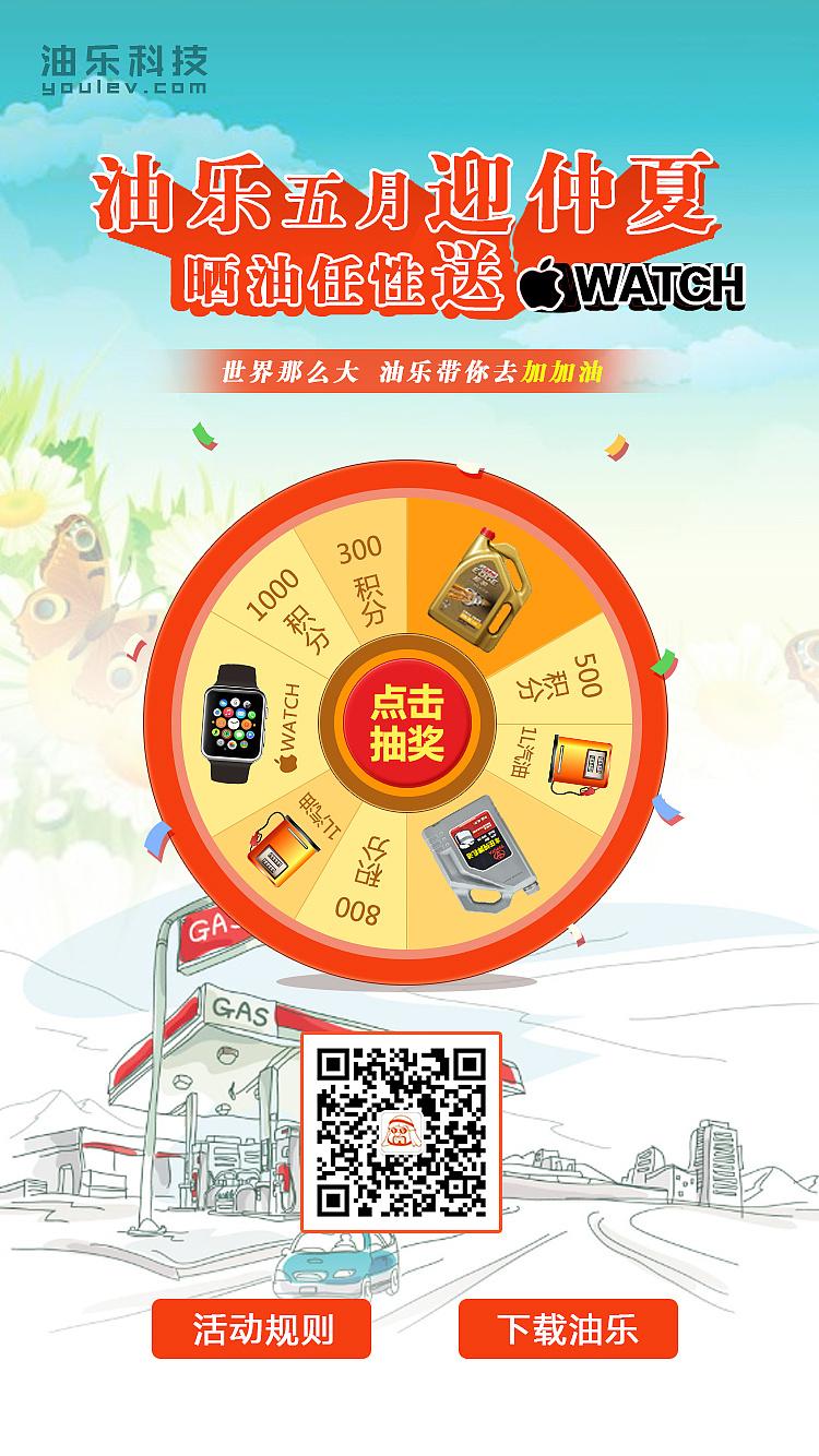 手机活动网页设计