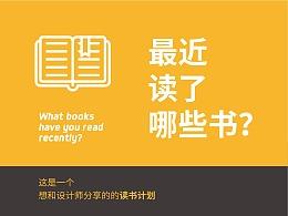 【读书计划】最近读了哪些书?