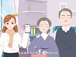 【徽商银行】手机银行功能讲解宣传片——生活缴费篇